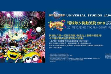 UNIVERSAL COUNTDOWN PARTY 2018